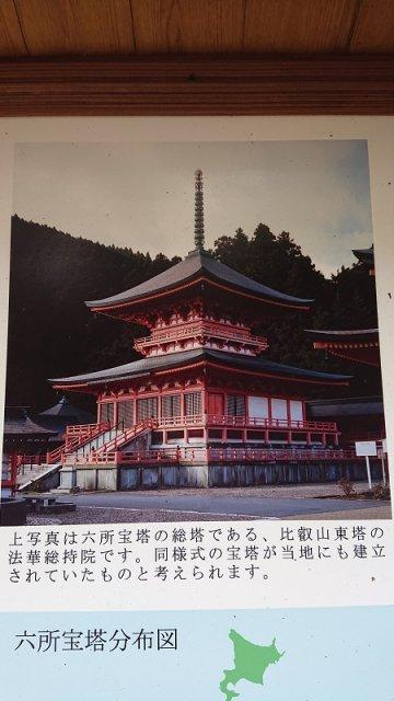 R1.9.29rokusyo10.jpg