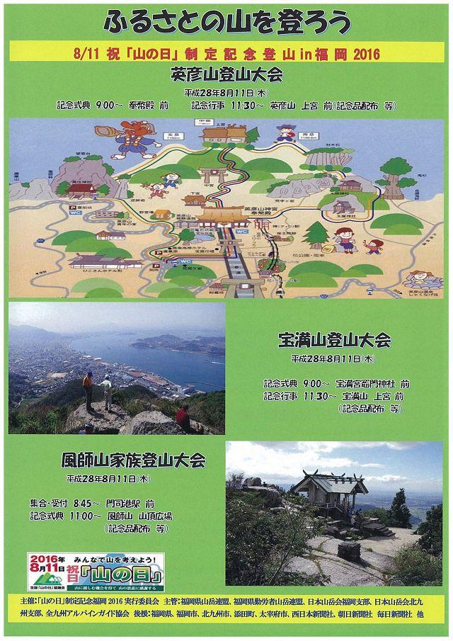 yamanohi1.jpg