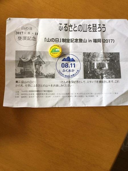 H29.8.11kamiyoshi1.jpg