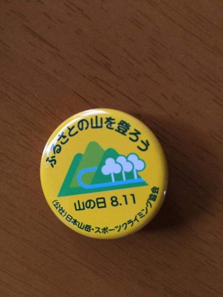 H29.8.11kamiyoshi2.jpg